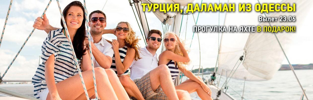 Прогулка на яхте в ПОДАРОК!