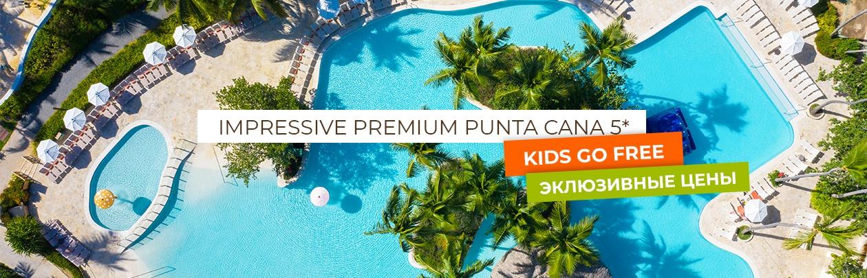 Premium Punta Cana 5* в Доминикане