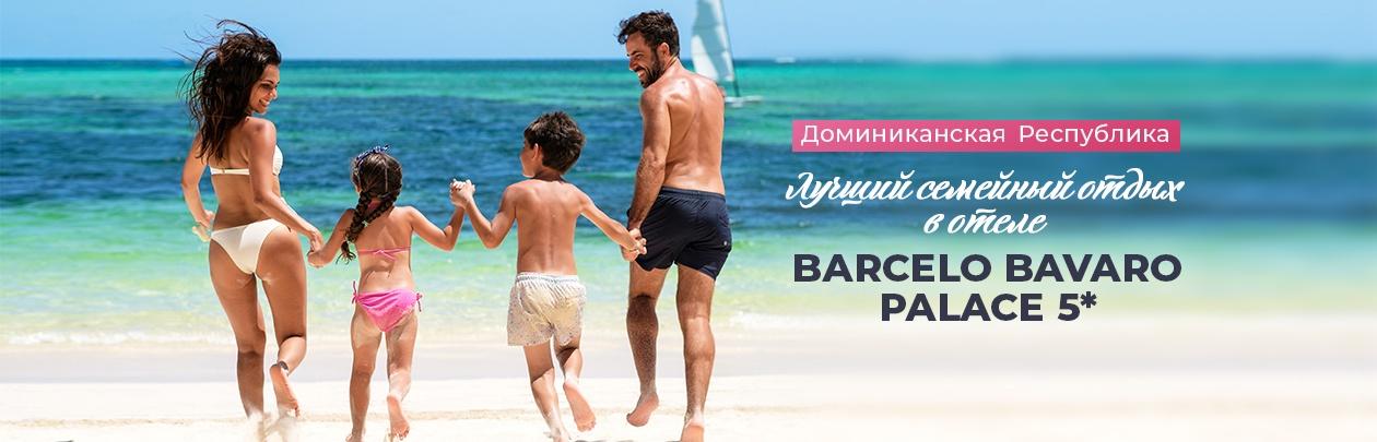 Доминикана. Barcelo Bavaro Palace 5*