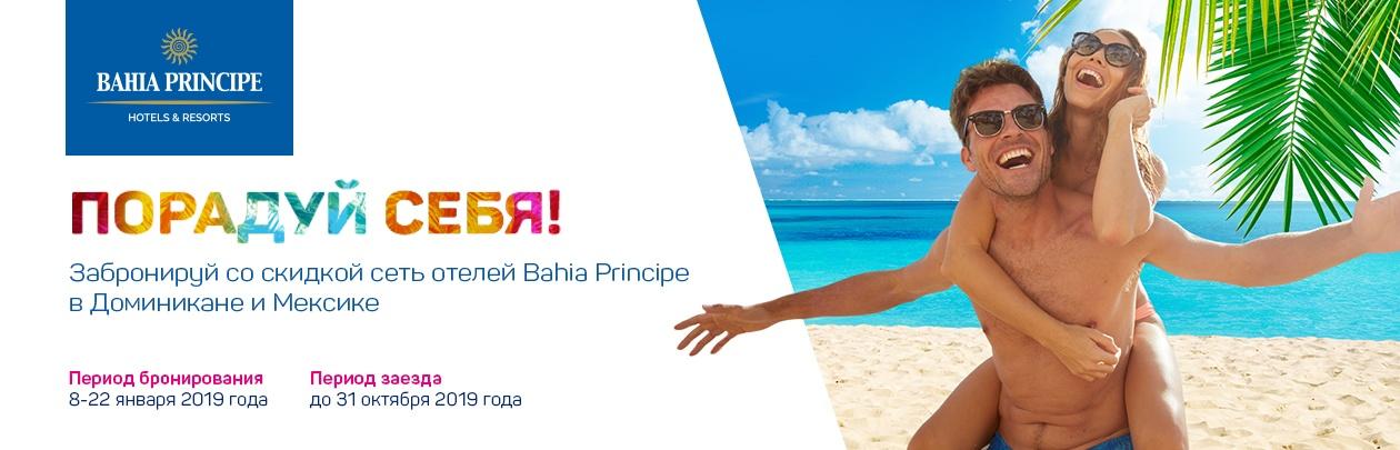Доминикана. Порадуй себя с Bahia Principe