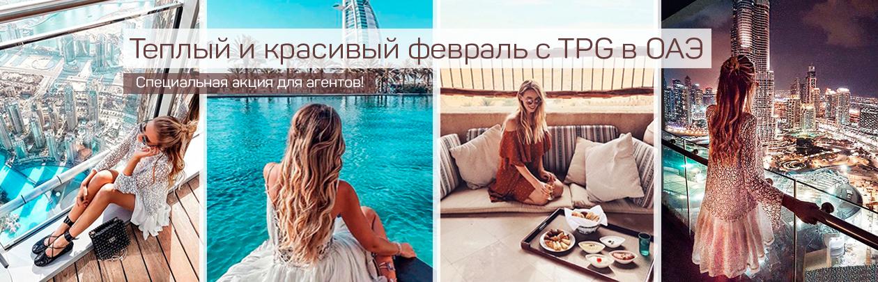 Теплый и романтичный февраль с TPG в ОАЭ - специальная акция для агентов!