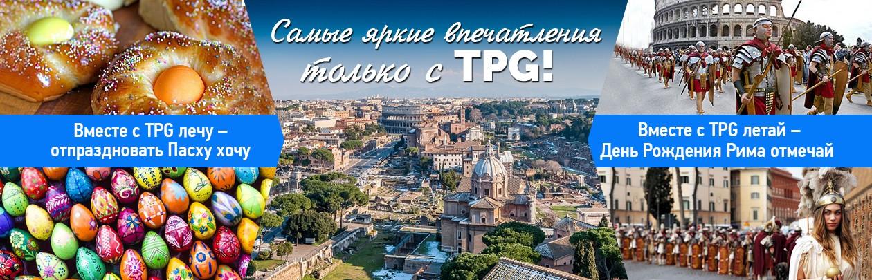Италия от TPG