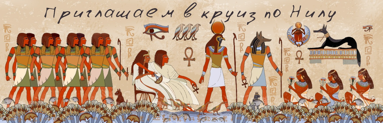 Круиз Египет