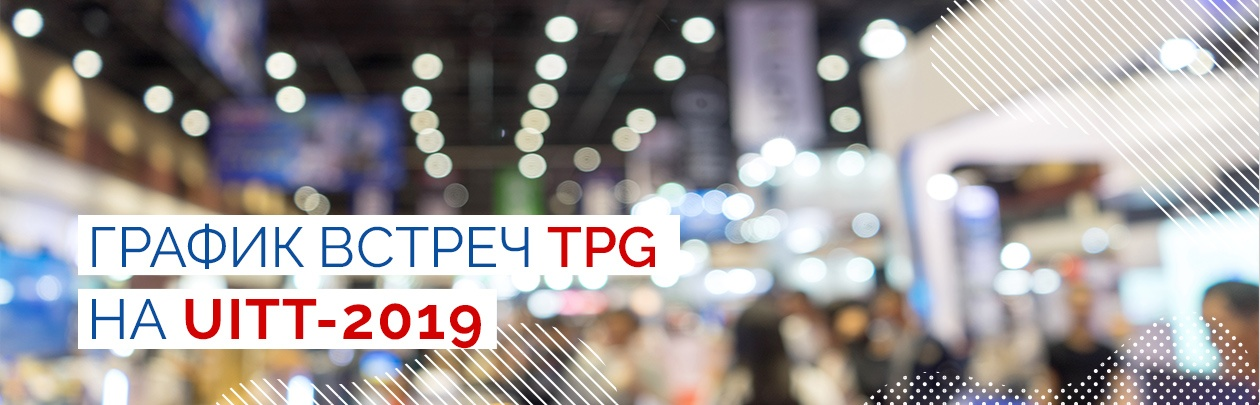 График встреч TPG