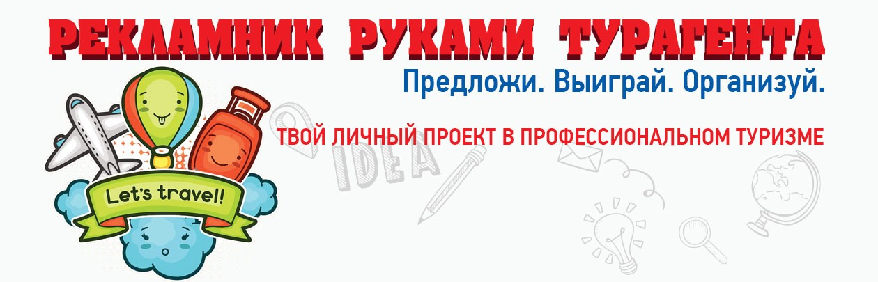 Рекламник руками турагента. Travel Professional Group/
