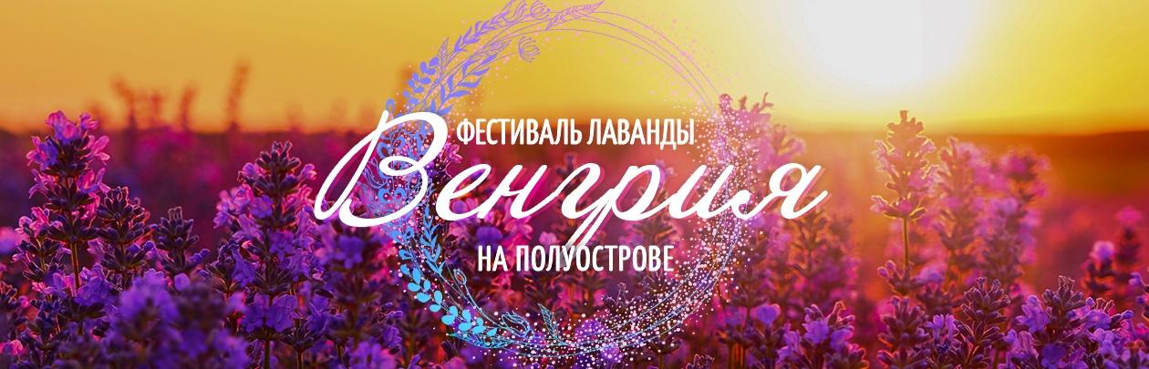 Фестиваль лаванды