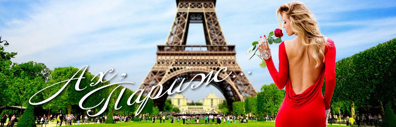 Ах Франция