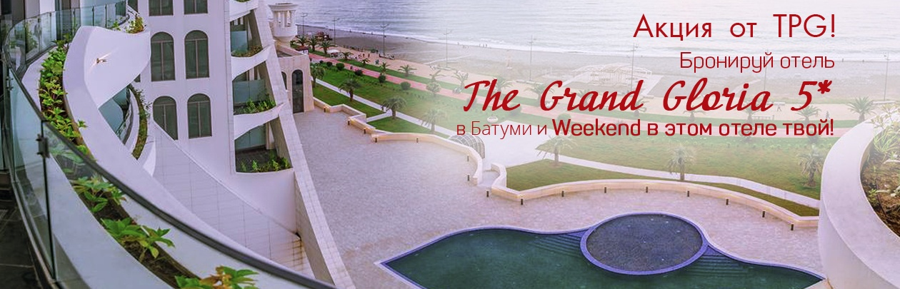 The Grand Gloria 5* в Батуми