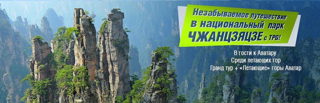 Незабываемое путешествие в национальный парк Чжанцзяцзе