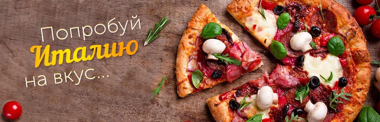 Попробуй Италию на вкус