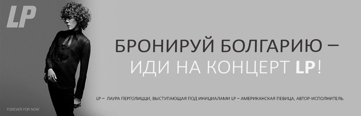 Болгария - LP
