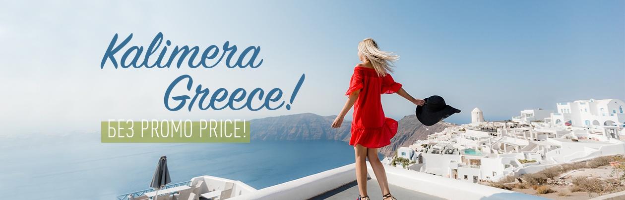 Kalimera Greece!