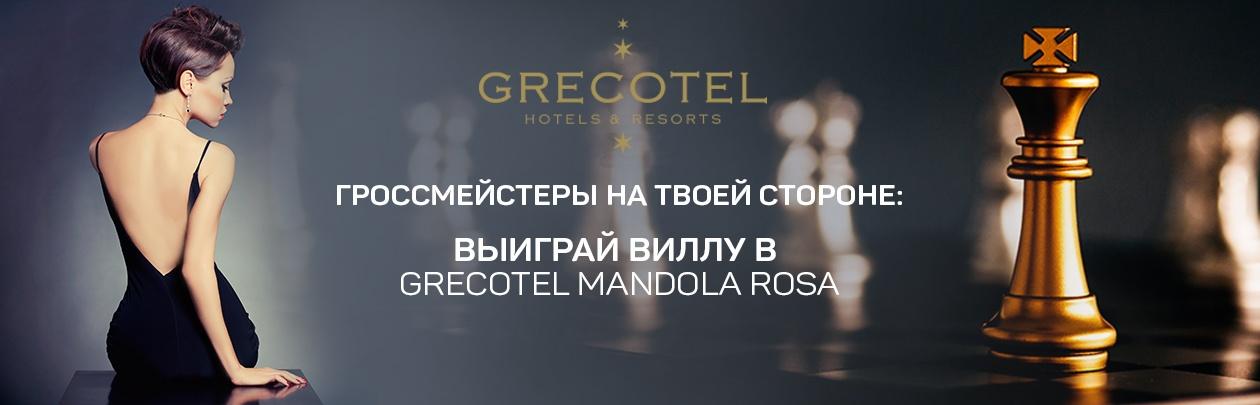 Grecotel 2018