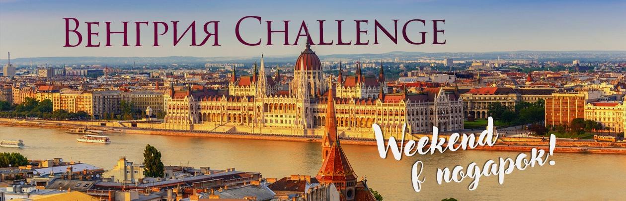 Венгрия Challenge