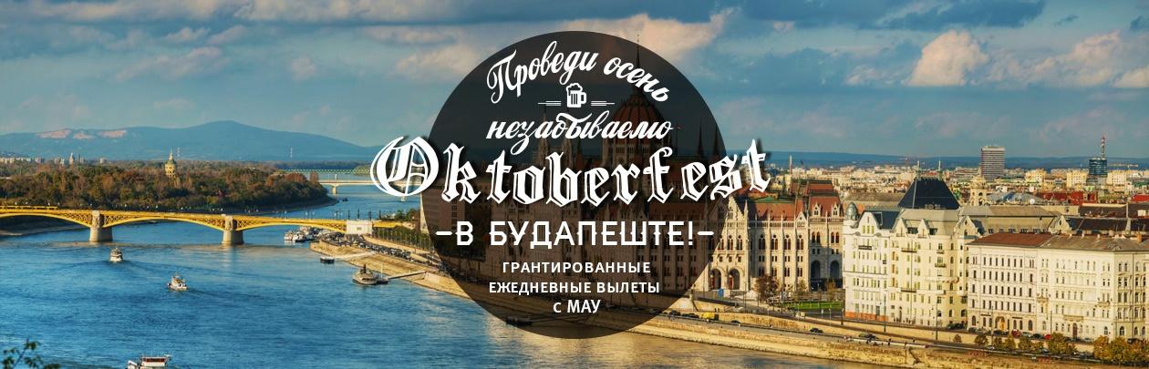 Octoberfest в Будапеште