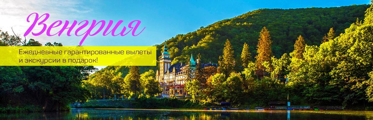 Венгрия. Ежедневные гарантированные вылеты и экскурсии в подарок!