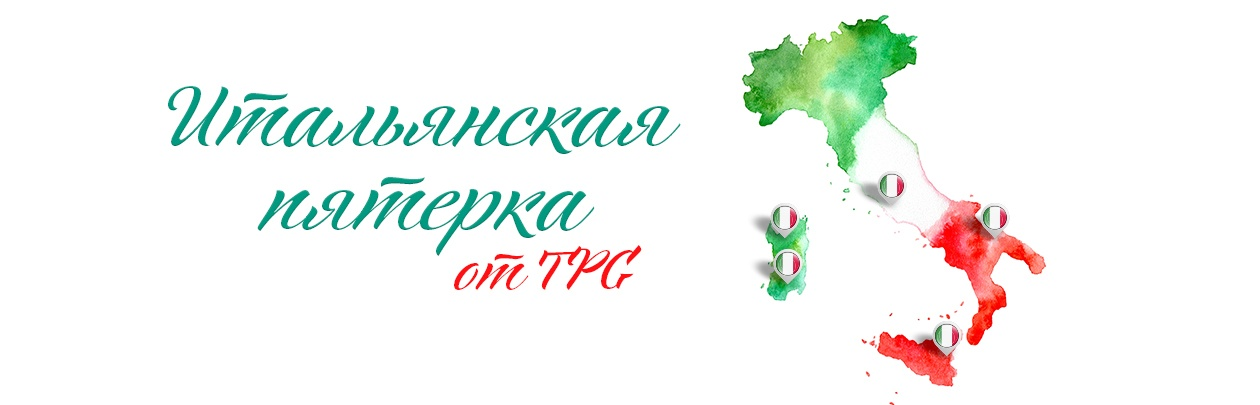 Итальянская пятерка от TPG