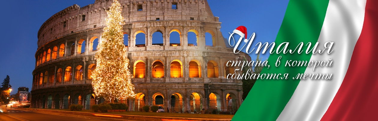 Италия. Страна, в которой сбываются мечты
