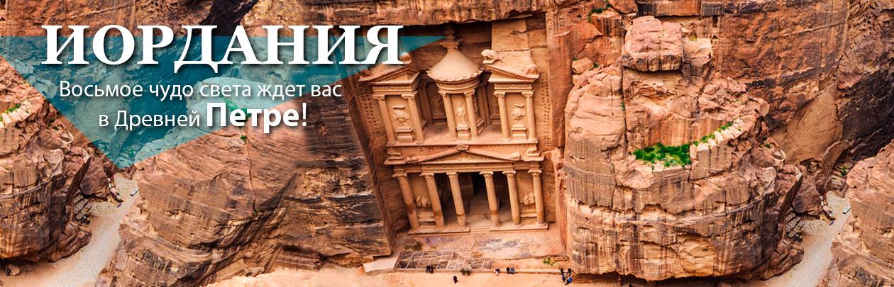Восьмое чудо света в Иордании