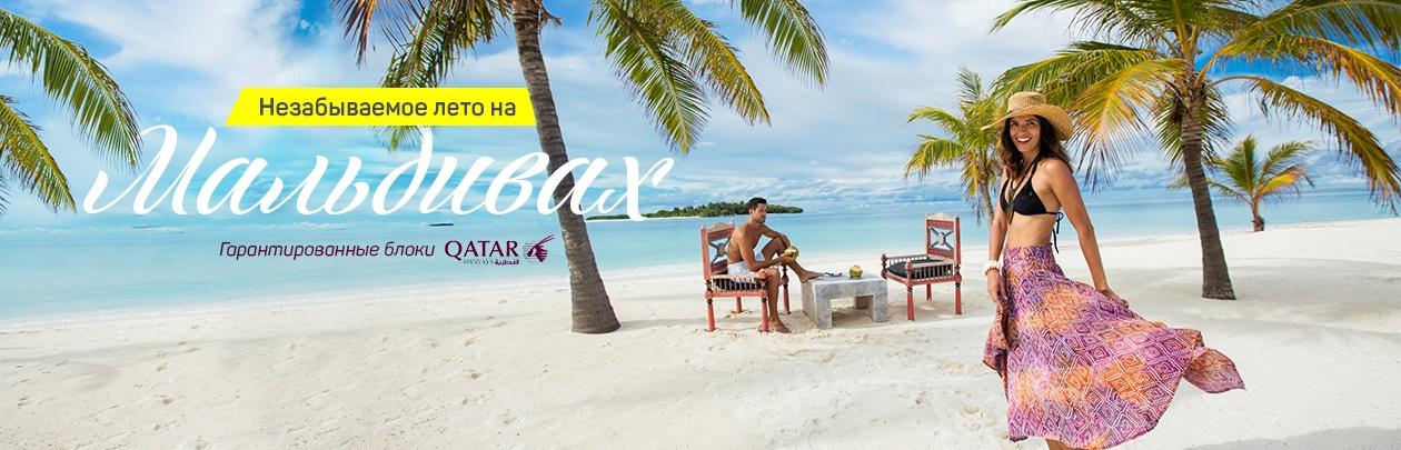 Мальдивы. Незабываемое лето