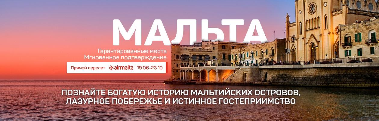 Мальта - лазурное побережье