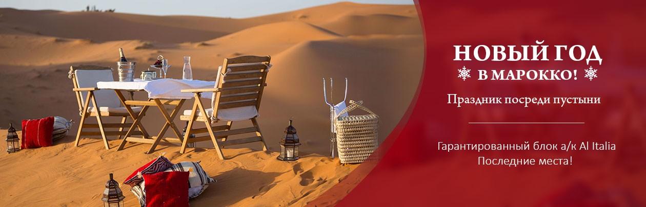 Новый Год в Марокко!