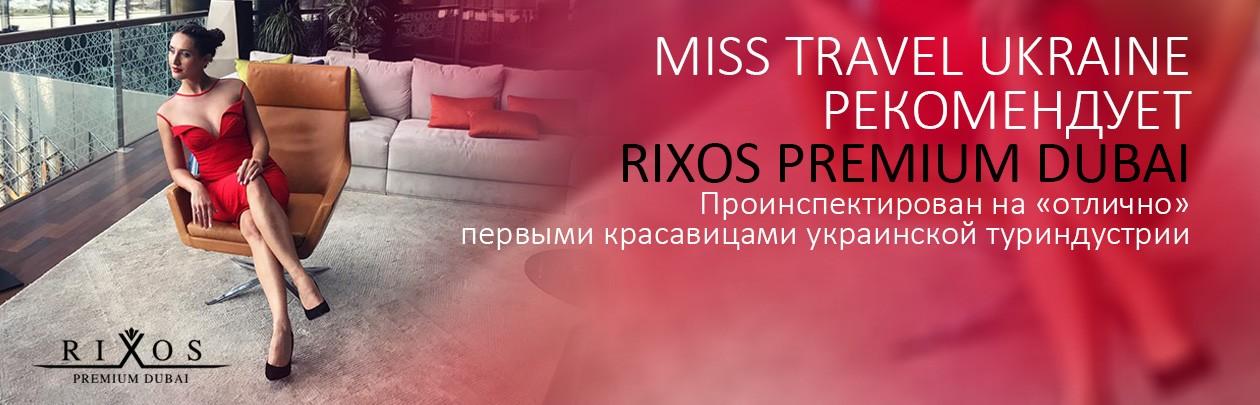 MISS TRAVEL UKRAINE РЕКОМЕНДУET PIXOS PREMIUM DUBAI