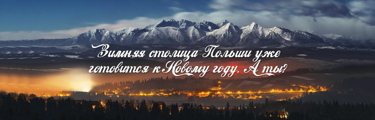 Польша. Новый год