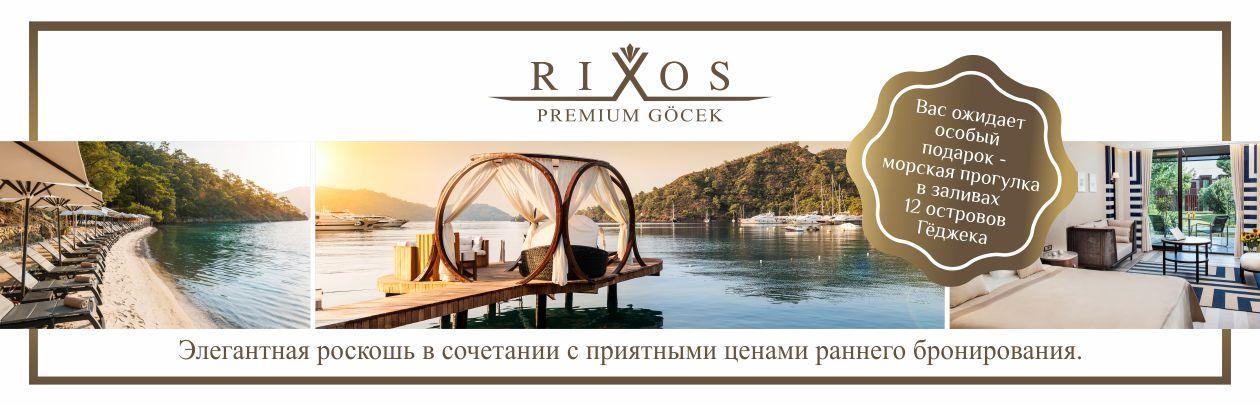 Турция. Rixos Premium Gocek