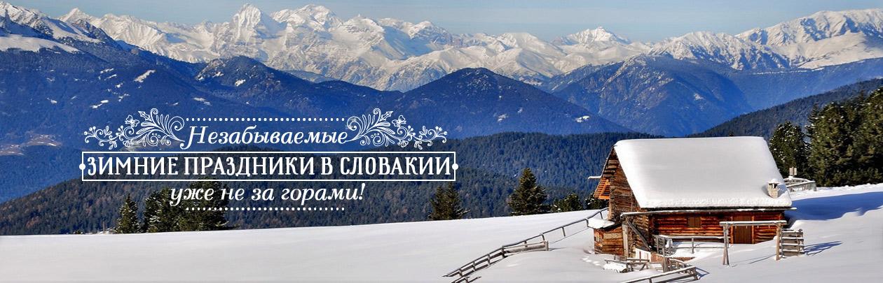 Зимние праздники в Словакии
