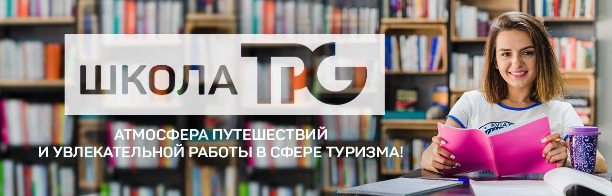 Школа TPG