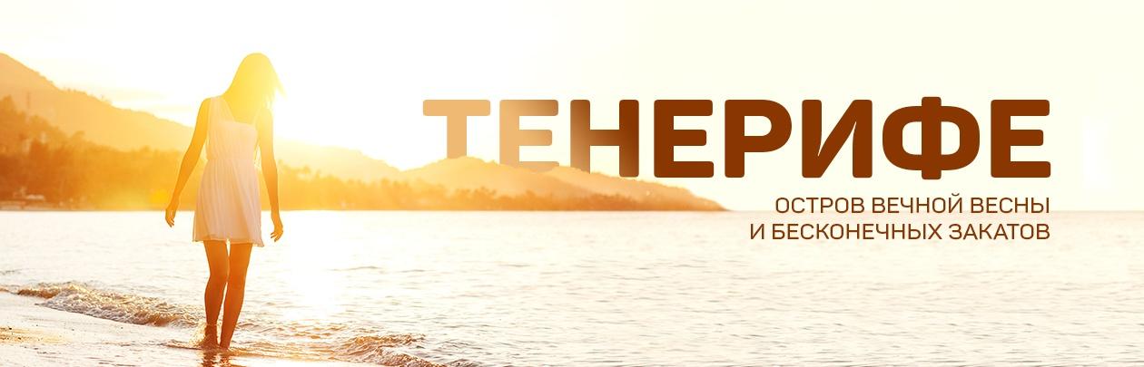 Остров вечной весны тенерифе