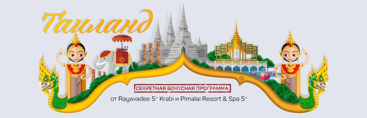 Таиланд. Секретная бонусная программа