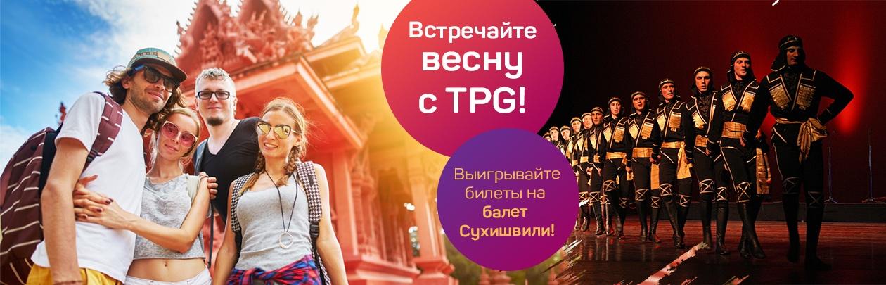 Таиланд + билеты на балет Сухишвили