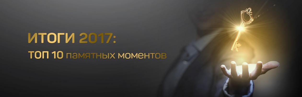 Достижения 2017
