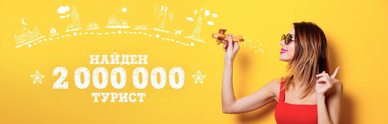 TPG – выбор 2 000 000 туристов!