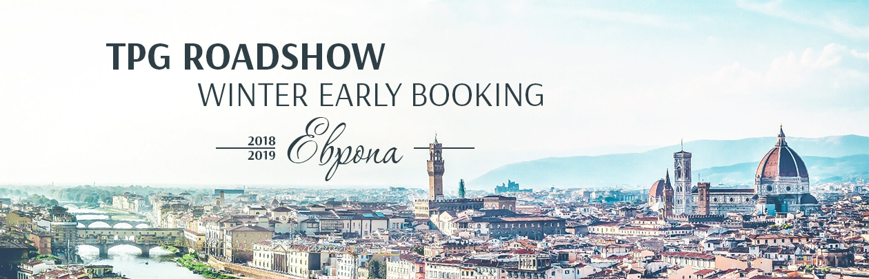 TPG Roadshow: Winter Early Booking 2018-2019 - Европа
