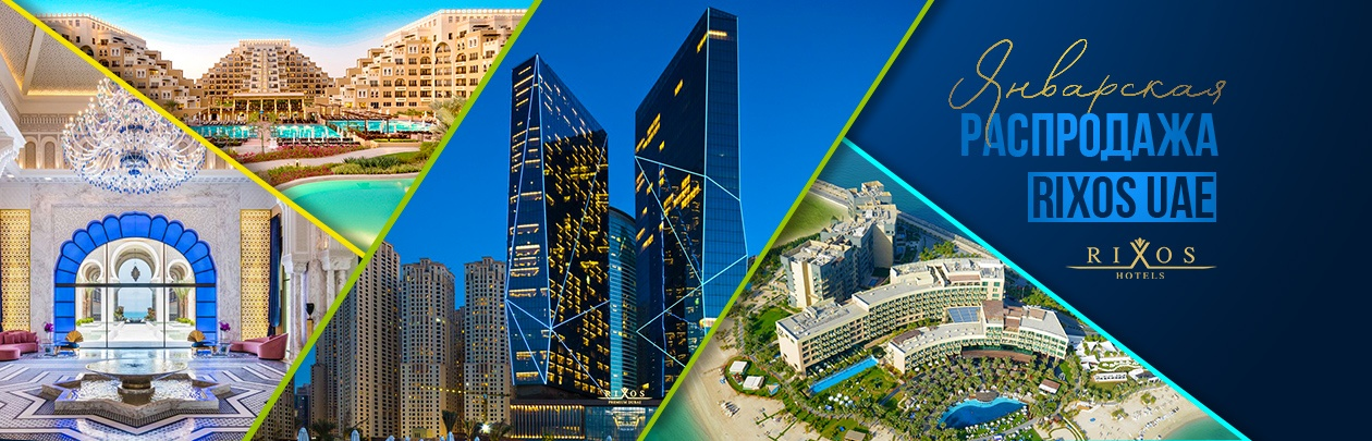 Январская распродажа в отелях Rixos cкидка на проживание до 40%!