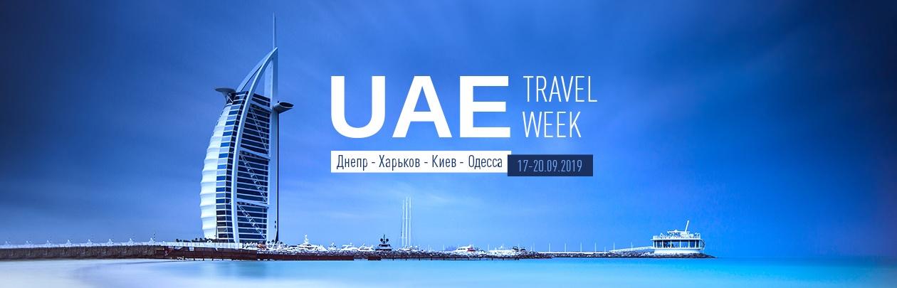 ОАЭ Travel Week