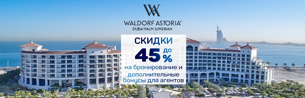 Дубаи  Waldorf Astoria 45%