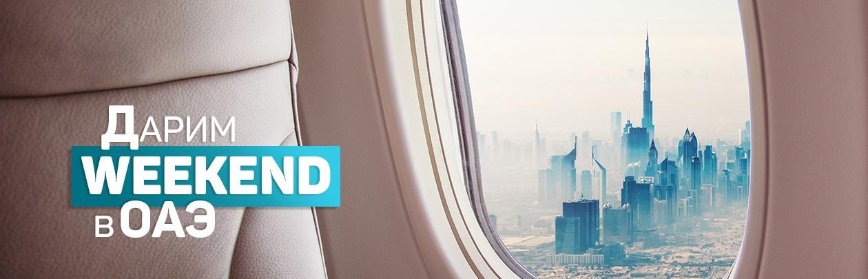 Дарим Weekend в ОАЭ