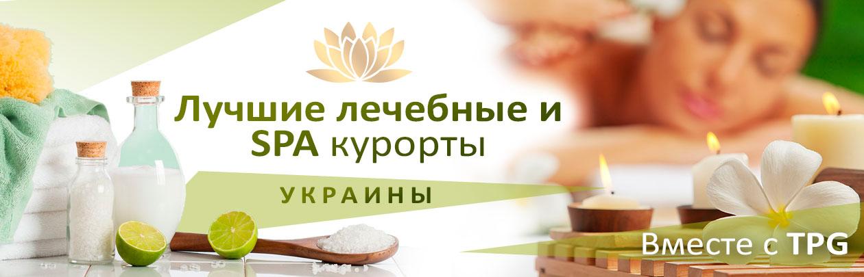 SPA Украина