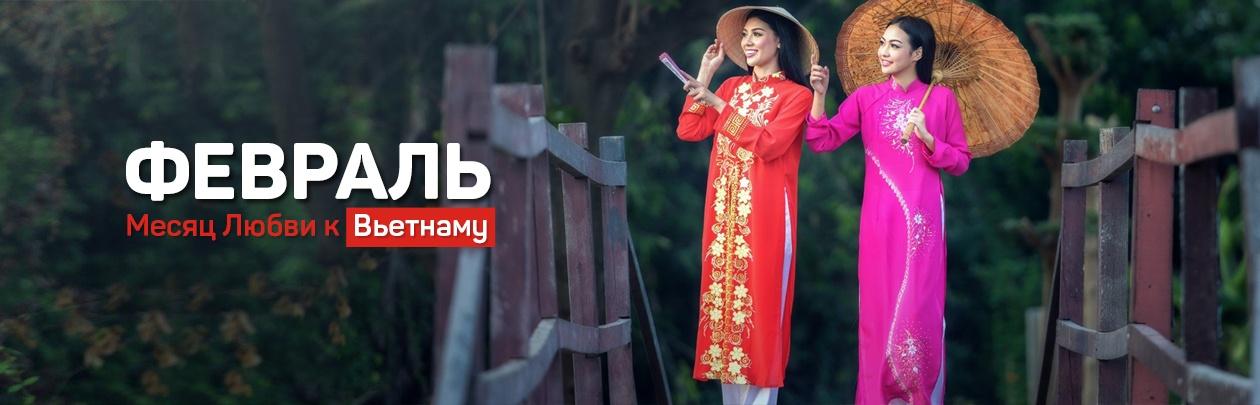 Вьетнам. Яркие вкусы Вьетнама