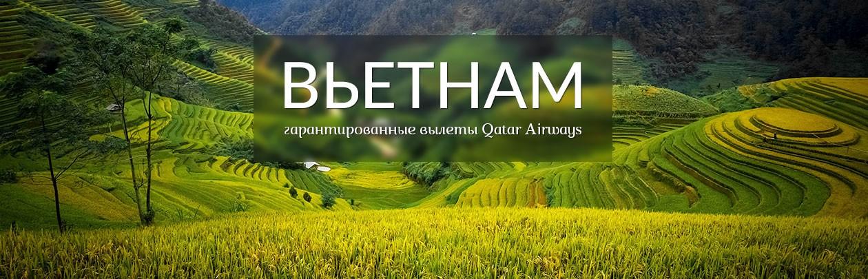 Вьетнам, гарантированные вылеты Qatar Airways